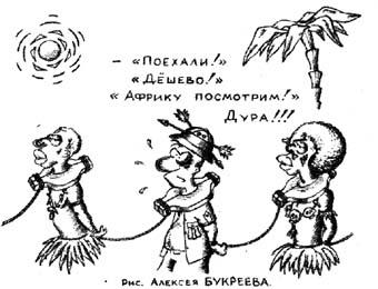 Карикатура, Алексей Букреев