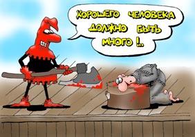 Карикатура, Георгий Косов