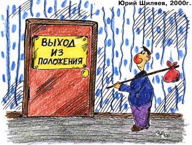 Карикатура, Юрий Шиляев