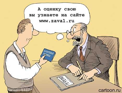 http://v1.anekdot.ru/an/an0101/010122az.jpg