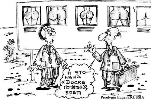 Карикатура, Евгений Перелыгин