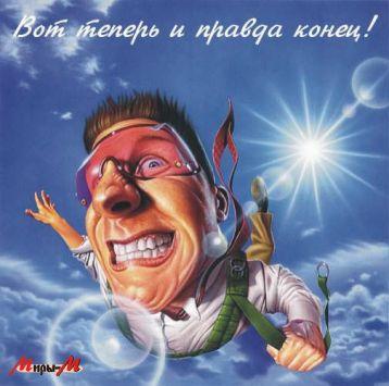 Карикатура, Владимир Мушниченко