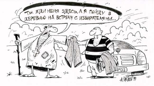 Карикатура, Александр Димитров