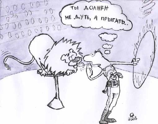 Карикатура, Александр Трофимов