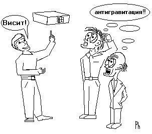 Карикатура, Phantom