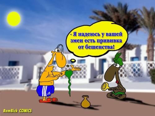 Карикатура, Рамиль Бикмуллин