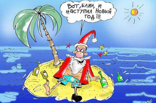 Картинки с карикатурами на новый год