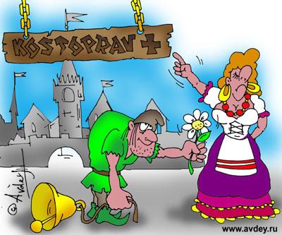 Карикатура, Авдей