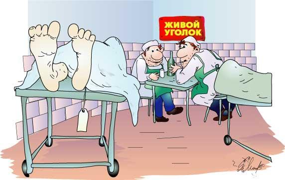 Поздравление патологоанатома