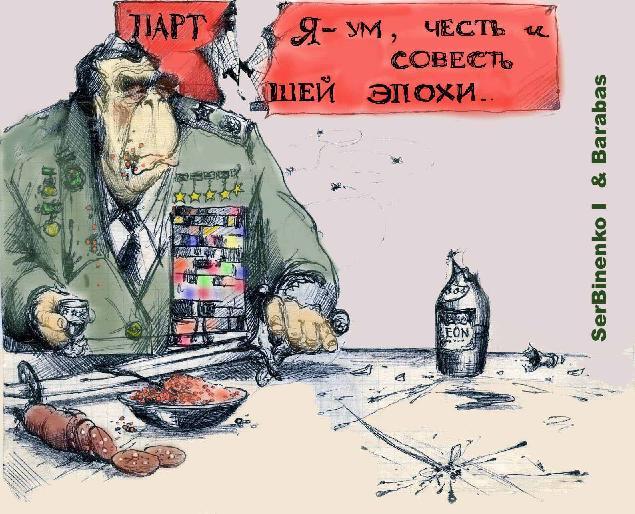 Карикатура, Сер Биненко и Барабас