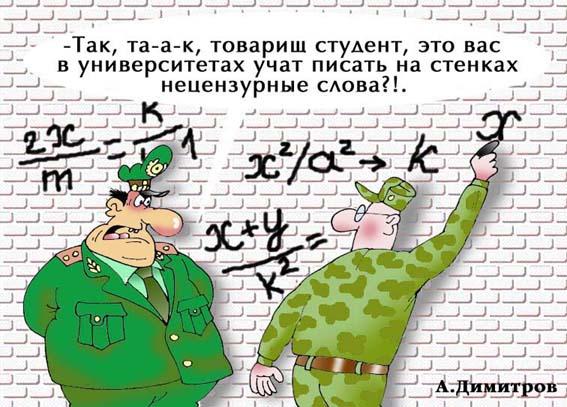 Карикатура, Алекс Димитров