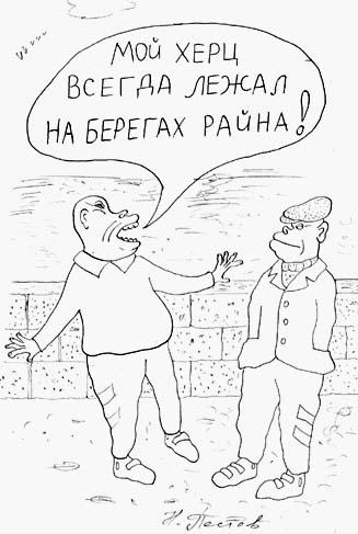 Карикатура, Николай Пестов