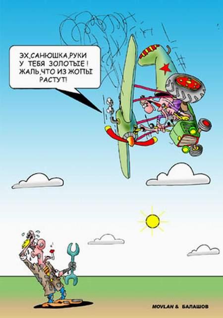 Карикатура, Movlan и Балашов