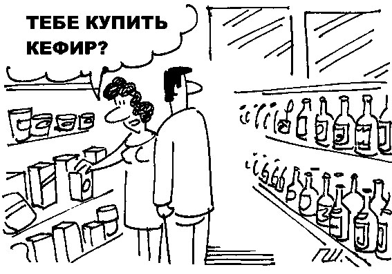 Карикатура, Александр Пшеняников