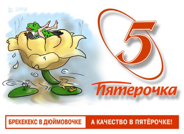 Карикатура, Петр Бюнау