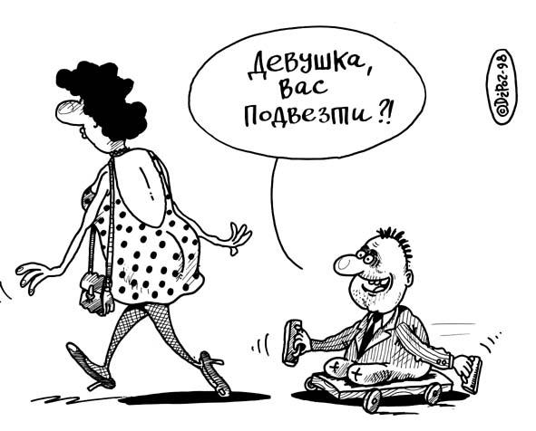 Карикатура: Девушка, вас подвезти?, Дмитрий Полухин