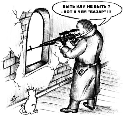 Карикатура: Быть или не быть?, Сергей Степанов