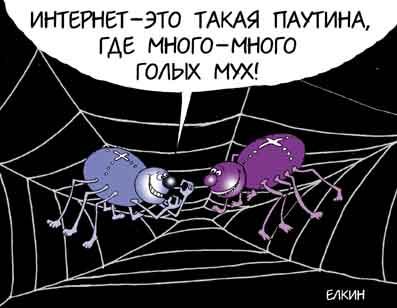 Карикатура: Интернет - это..., Сергей Ёлкин