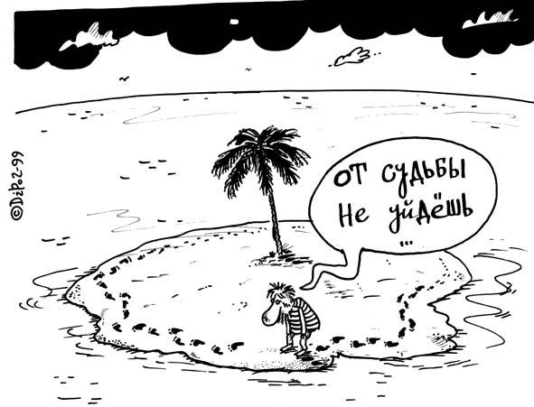 Карикатура: От судьбы не уйдешь, Дмитрий Полухин