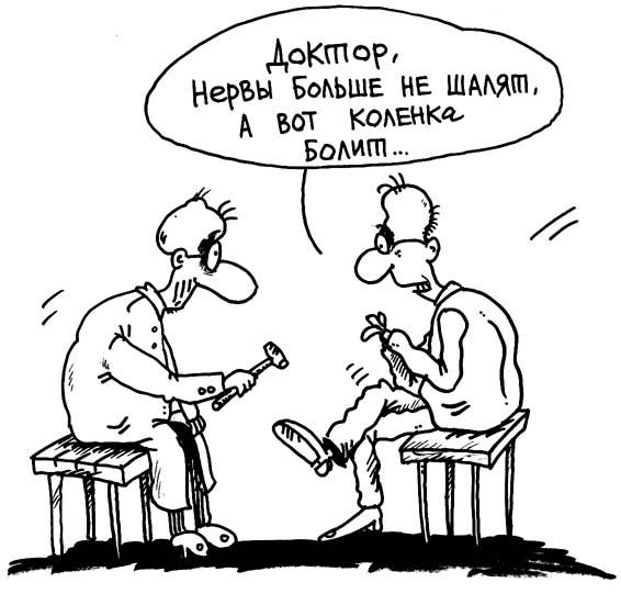 Карикатура: Доктор, нервы..., Дмитрий Полухин