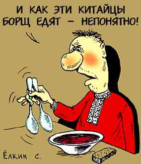 Карикатура: И как эти китайцы..., Сергей Ёлкин