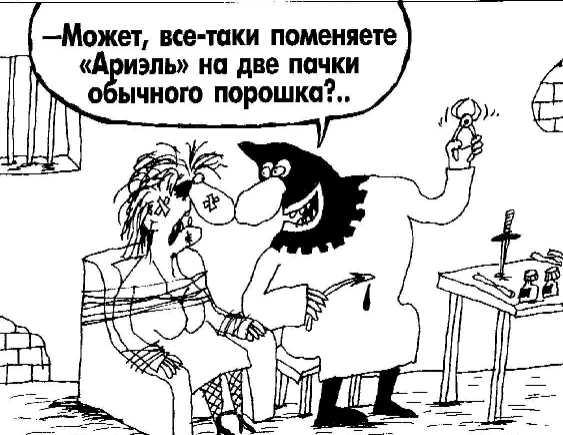 Карикатура: Может, все-таки поменяете..., Вячеслав Шилов