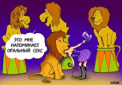 Карикатура: Это мне напоминает..., Сергей Ёлкин