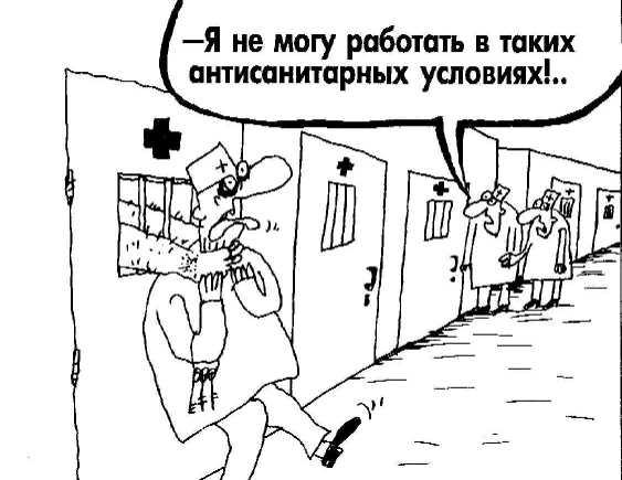 Карикатура: Я не могу работать в таких..., Вячеслав Шилов