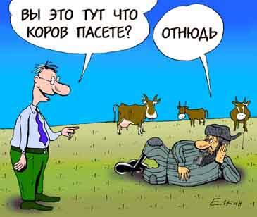 Карикатура: Вы это тут что..., Сергей Ёлкин