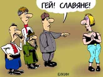Карикатура: Гей! Славяне!, Сергей Ёлкин