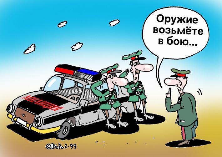 Карикатура: Оружие возьмете..., Дмитрий Полухин