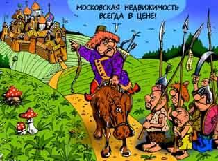 Карикатура: Московская недвижимость..., Сергей Ёлкин