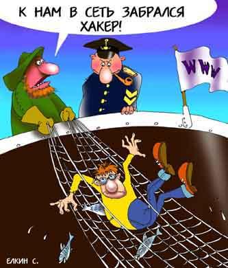 Карикатура: К нам в сеть..., Сергей Ёлкин