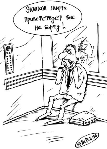 Карикатура: Экипаж..., Дмитрий Полухин