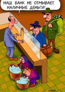 Карикатура: Наш банк..., Сергей Ёлкин