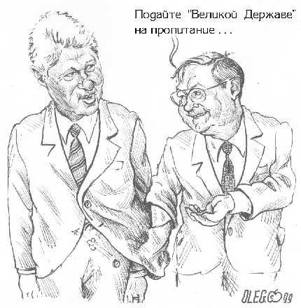 Карикатура: Степашин в США, Олег Шварцбург
