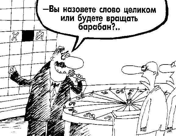 Карикатура: Вы назовете слово?.., Вячеслав Шилов