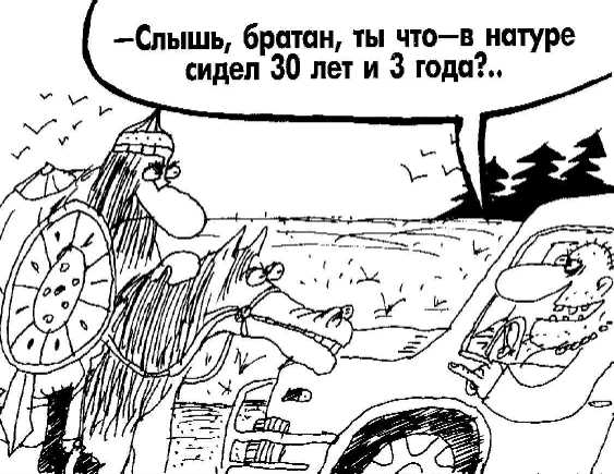 Карикатура: Слышь, братан..., Вячеслав Шилов