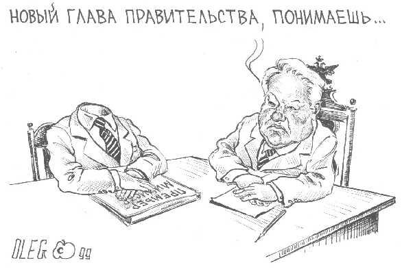 Карикатура: Новый глава правительства..., Олег Шварцбург