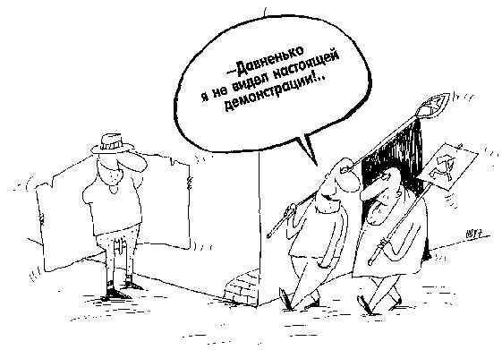 Карикатура: Давненько я не видел..., Вячеслав Шилов