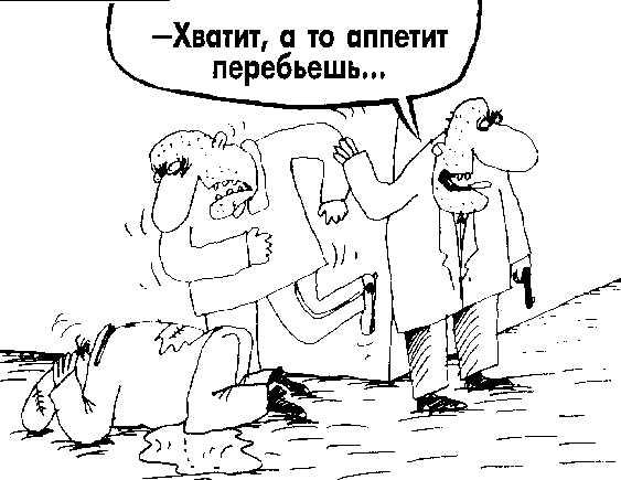 Карикатура: Хватит, а то..., Вячеслав Шилов