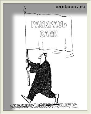 http://v1.anekdot.ru/an/an9911/991109az.jpg