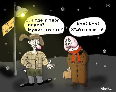 Карикатура, Аленка